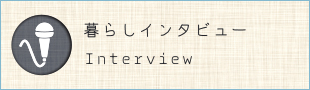 暮らしインタビュー
